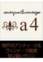 神戸のアンティーク&ヴィンテージ雑貨取り扱いサロン a4